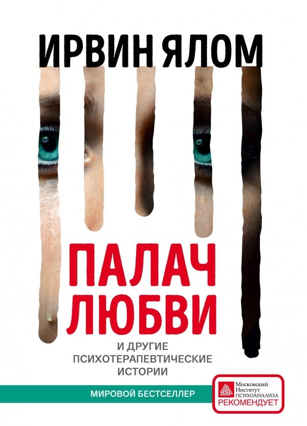 Купить Палач любви и другие психотерапевтические новеллы, Ирвин Ялом, 978-5-699-90642-0