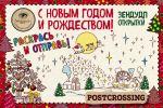Книга Зендудл-открытки к Новому году и Рождеству. Happy postcrossing