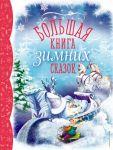 Книга Большая книга зимних сказок