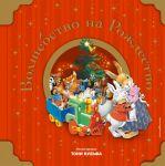 Книга Волшебство на Рождество