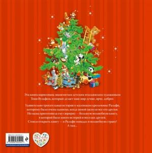 фото страниц Волшебство на Рождество #5