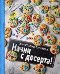 Книга Начни с десерта!