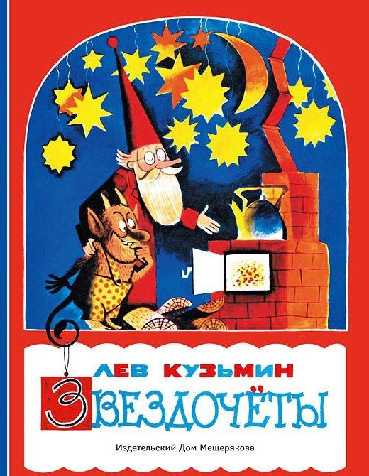 Купить Звездочеты, Лев Кузьмин, 978-5-91045-713-7