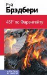 Книга 451' по Фаренгейту