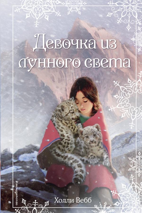 Купить Рождественские истории. Девочка из лунного света, Холли Вебб, 978-5-699-90843-1