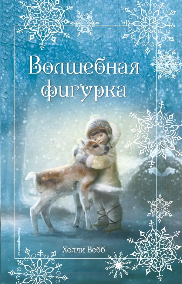 Купить Рождественские истории. Волшебная фигурка, Холли Вебб, 978-5-699-90842-4