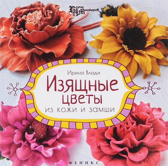 Купить Изящные цветы из кожи и замши. Украшения и аксессуары, Ирина Влади, 978-5-222-25327-4