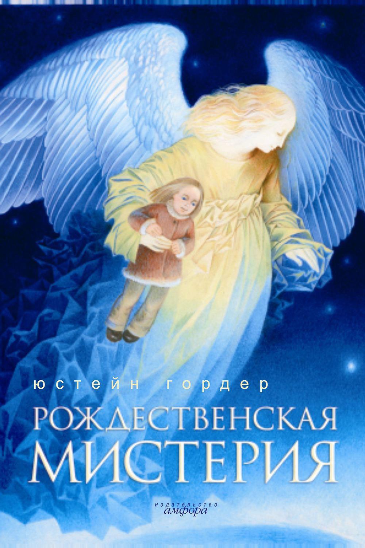 Купить Рождественская мистерия, Юстейн Гордер, 978-5-367-00281-1