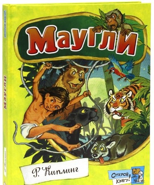 Купить Маугли, Редьярд Киплинг, 978-5-9287-2322-4