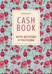 Книга CashBook. Мои доходы и расходы