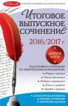Книга Итоговое выпускное сочинение: 2016/2017 г.