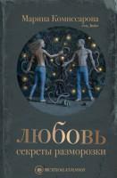 Книга Любовь. Секреты разморозки