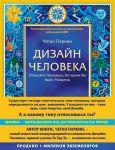 Книга Дизайн человека