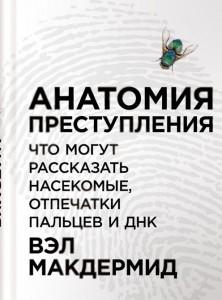 Книга Анатомия преступления. Что могут рассказать насекомые, отпечатки пальцев и ДНК