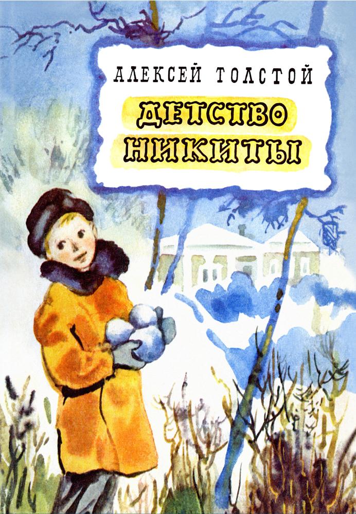 Купить Детство Никиты, Алексей Толстой, 978-5-9268-1705-5