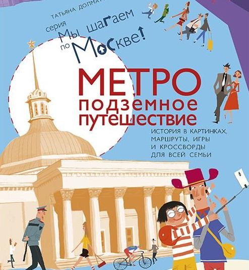 Купить Метро. Подземное путешествие, Н. Зимарина, 978-5-9907750-8-4