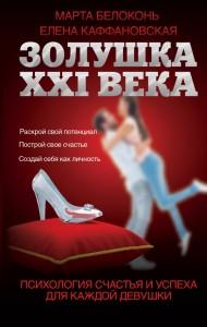 Книга Золушка 21 века. Психология счастья и успеха для каждой девушки