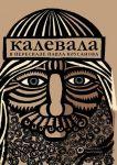Книга Калевала. Карело-финский эпос в пересказе Павла Крусанова