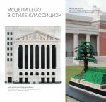 фото страниц Lego-архитектура #4