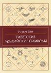 Книга Тибетские буддийские символы