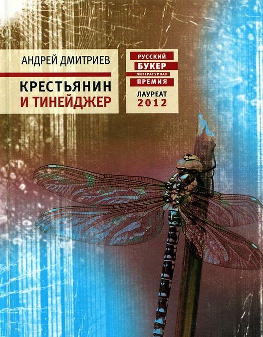 Купить Крестьянин и тинейджер, Андрей Дмитриев, 978-5-9691-0835-6
