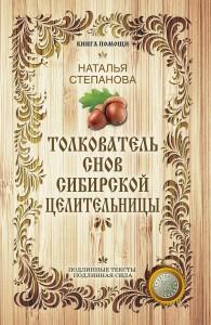 Книга Толкователь снов сибирской целительницы