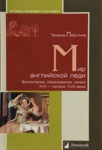 Книга Мир английской леди. Воспитание, образование, семья. 17 - начало 18 века