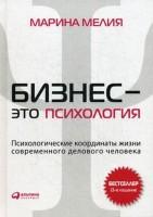 Книга Бизнес - это психология. Психологические координаты жизни современного делового человека