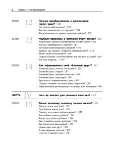 фото страниц Бизнес - это психология. Психологические координаты жизни современного делового человека #6