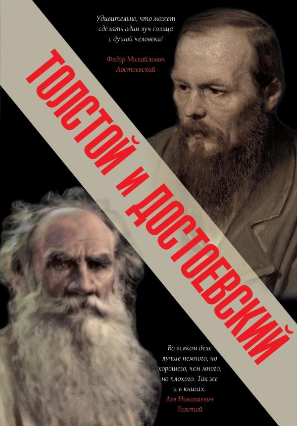 Купить Толстой и Достоевский, Лев Толстой, 978-5-17-100352-4