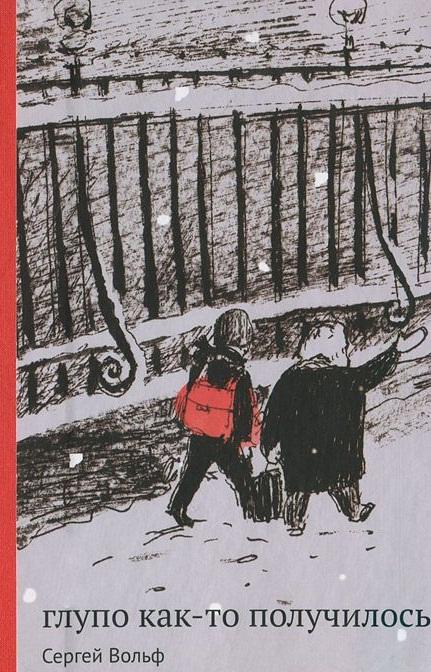 Купить Глупо как-то получилось, Сергей Вольф, 978-5-91759-231-2