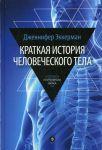 Книга Краткая история человеческого тела. 24 часа из жизни тела. Секс, еда, сон, работа