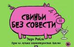 Книга Свиньи без совести