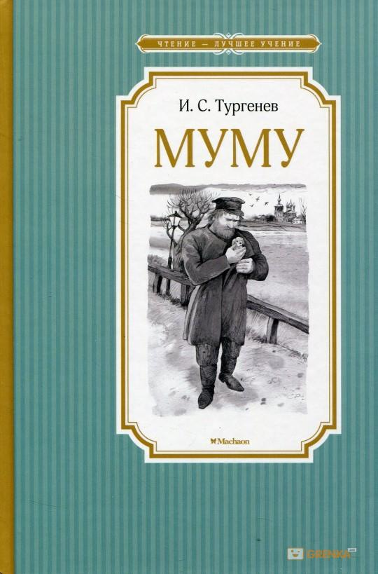 Купить Муму, Иван Тургенев, 978-5-389-11506-4