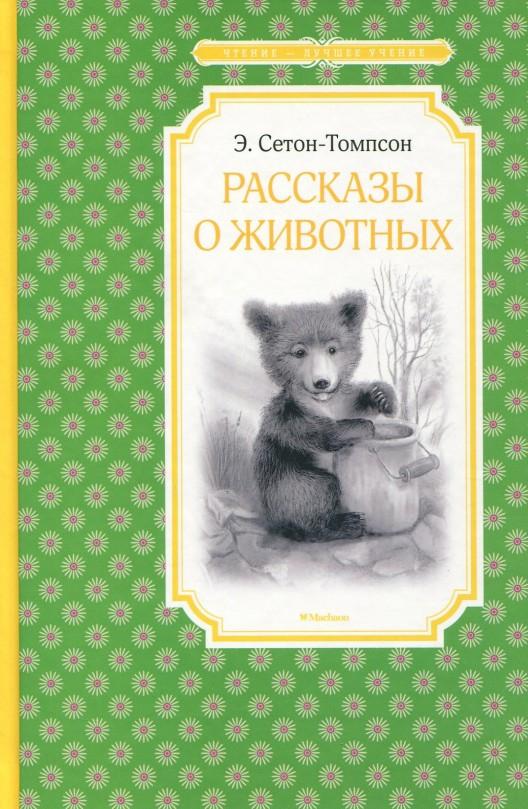 Купить Рассказы о животных, Эрнест Сетон-Томпсон, 978-5-389-11088-5