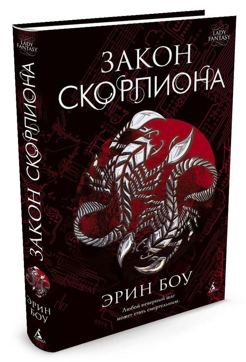 Купить Закон скорпиона, Эрин Боу, 978-5-389-10400-6