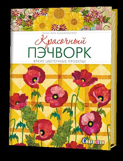 Купить Красочный пэчворк. Яркие цветочные проекты, Линн Энн, 978-5-91906-442-8
