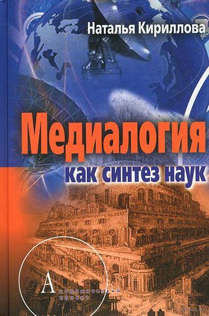 Купить Медиалогия как синтез наук, Наталья Кириллова, 978-5-8291-1439-8
