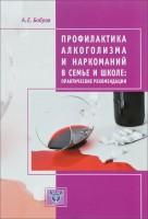Книга Профилактика алкоголизма и наркоманий в семье и школе