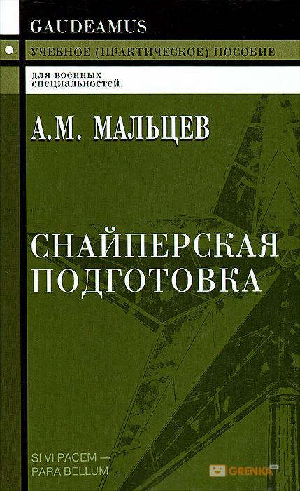 Купить Снайперская подготовка, Александр Мальцев, 978-5-8291-1806-8