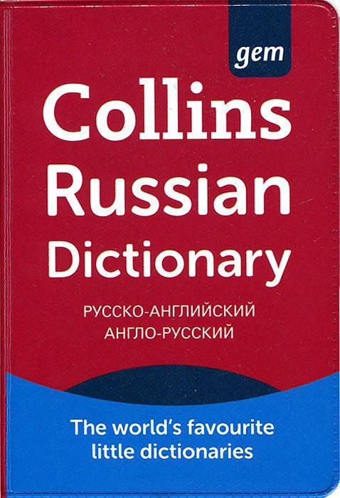 Купить Collins Gem Russian Dictionary, Светлана Иванова, 978-0007289615