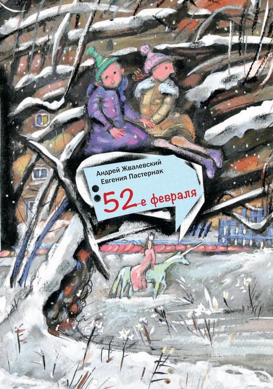 Купить 52-е февраля, Евгения Пастернак, 978-5-9691-1176-9, 978-5-9691-1473-9