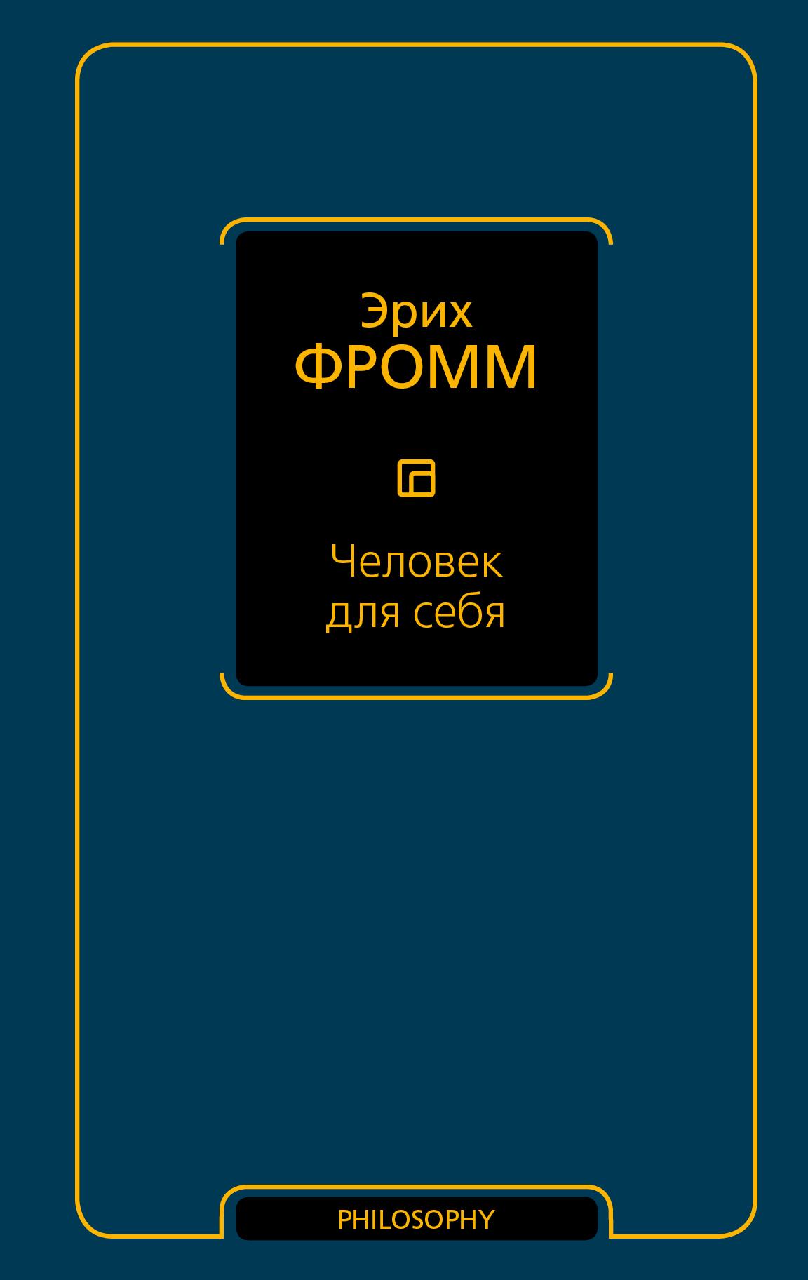 Купить Человек для себя, Эрих Фромм, 978-5-17-098765-8