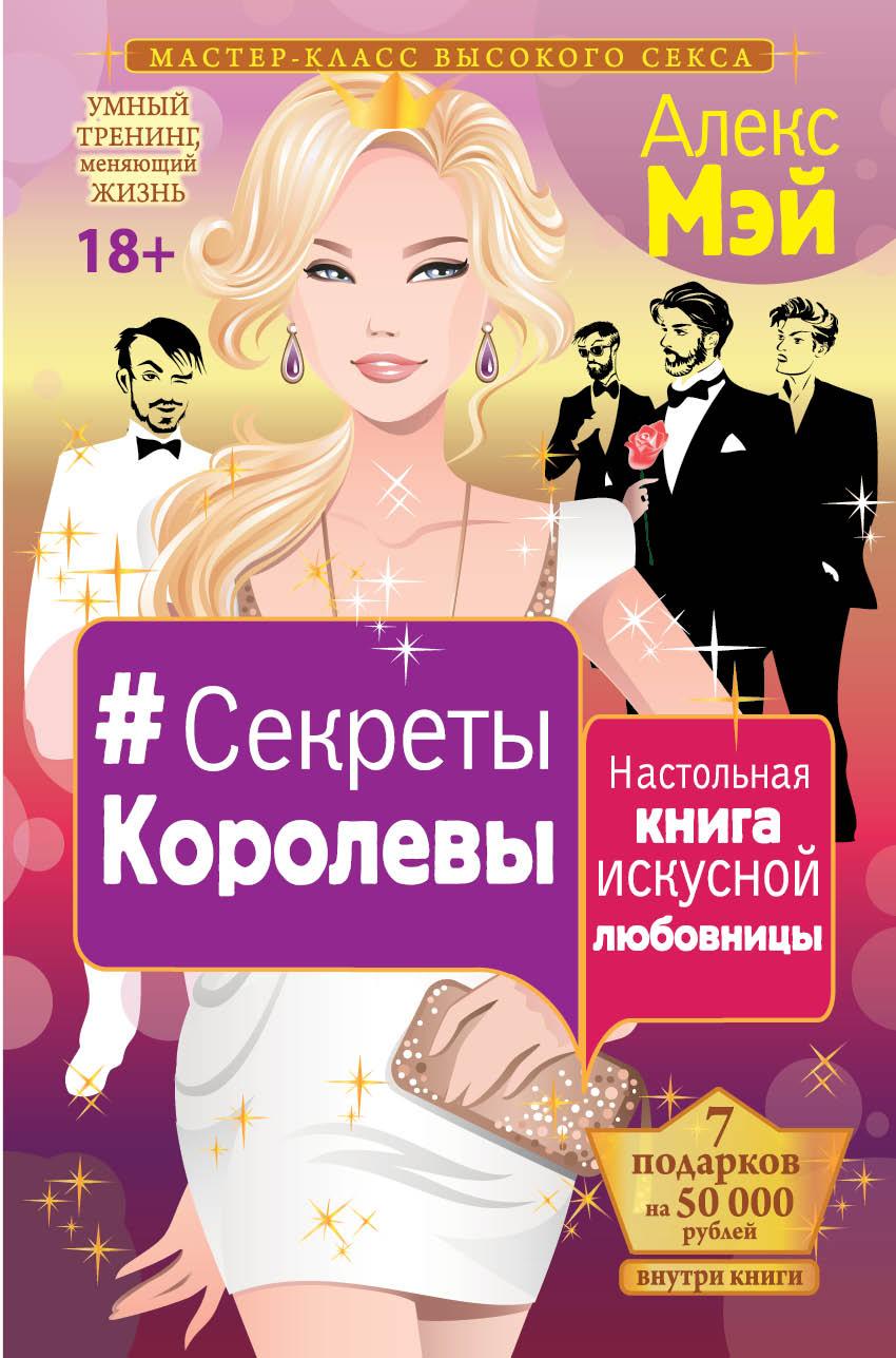 Купить Эротика, Секретная книга лучшей любовницы, Алекс Мэй, 978-5-17-091480-7