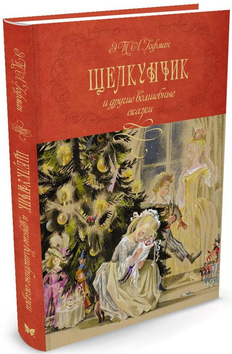 Купить Щелкунчик и другие волшебные сказки, Ернст Гофман, 978-5-389-11602-3