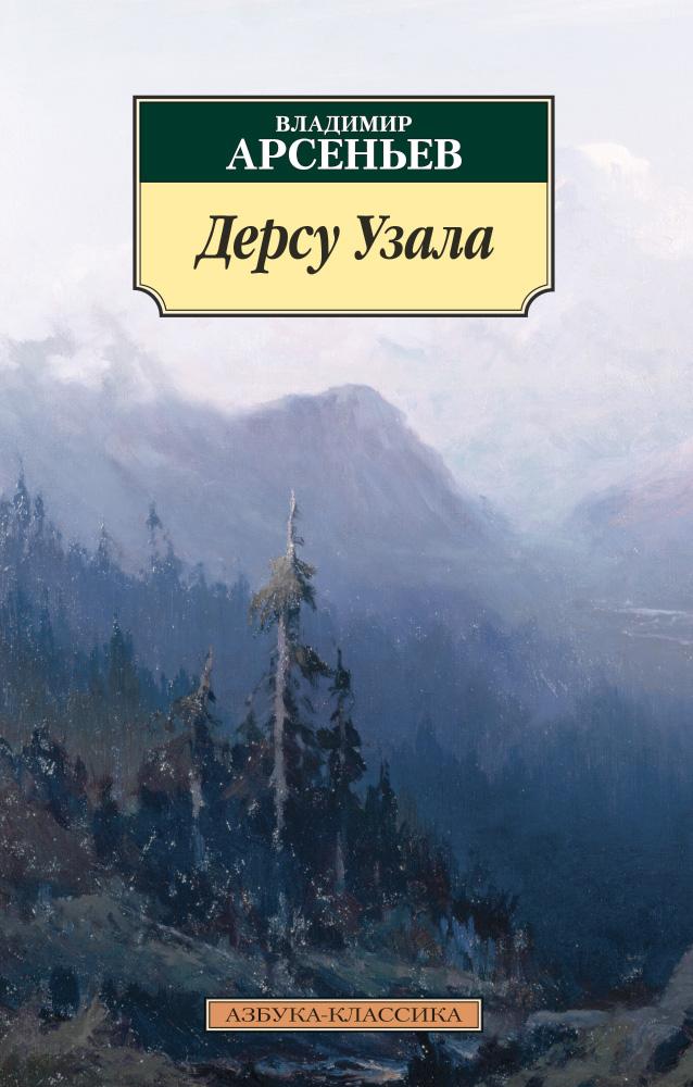 Купить Дерсу Узала, Владимир Арсеньев, 978-5-389-11653-5