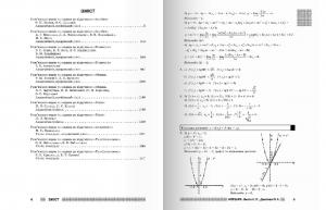 фото страниц ГДР Пояснення 11. 1 #2