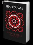 Книга Шантарам