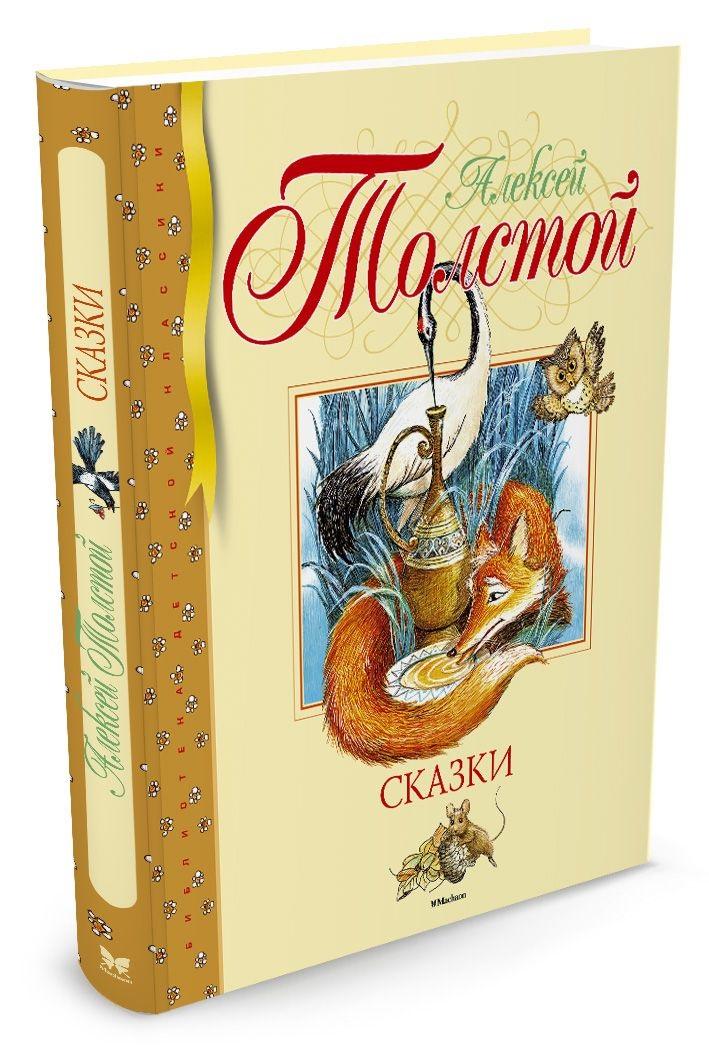 Купить Сказки, Алексей Толстой, 978-5-389-12026-6