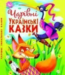 Книга Чарівні українські казки